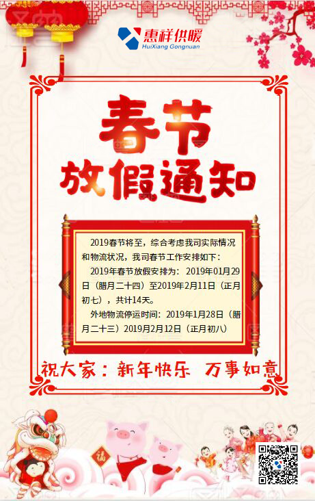 2019年春节放假通知qued.png